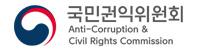 국민권익위원회로고