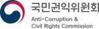 국민권익위원회. Anti-Corruption & Civil Rights Commission